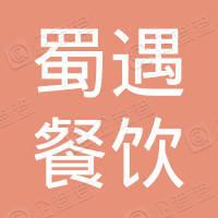 蜀遇餐饮管理(北京)有限公司