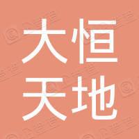北京大恒天地广告制作有限公司