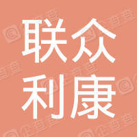 北京联众利康生物科技有限公司