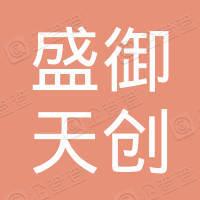 北京盛御天创餐饮管理有限公司