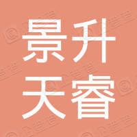 苏州景升天睿投资中心(有限合伙)