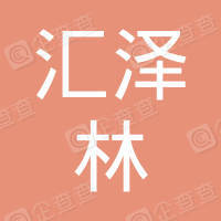 北京汇泽林会展中心有限公司