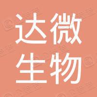 北京达微生物科技有限公司