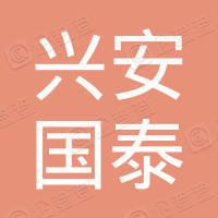 北京兴安国泰科技发展有限公司