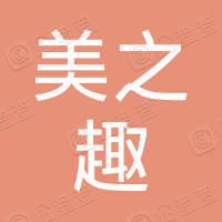 北京美之趣文化传媒有限公司