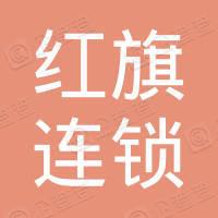 眉山红旗连锁有限公司仁寿嘉和梦想城便利店