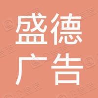 北京盛德广告传媒有限公司