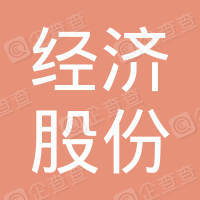 乳山市乳山口镇南唐家村经济股份合作社