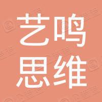 北京艺鸣思维国际广告有限公司