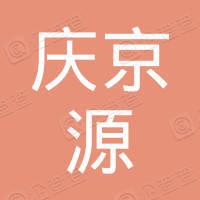 北京庆京源投资有限责任公司