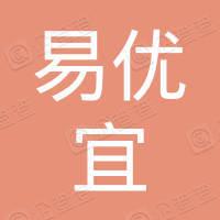 北京易优宜商贸有限公司