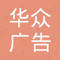 北京华众广告有限公司