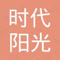 北京时代阳光联合投资有限公司