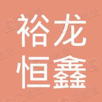 北京裕龙恒鑫商业管理有限公司