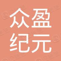 北京众盈纪元投资管理中心(有限合伙)