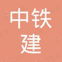 中铁建投资基金管理有限公司