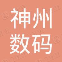 北京神州数码置业发展有限公司