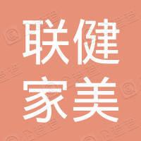 北京联健家美商贸有限公司第二分公司