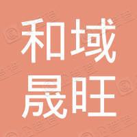 北京和域晟旺管理咨询服务有限公司