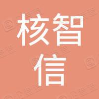 核智信(北京)数字科技有限公司