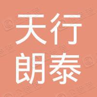 北京天行朗泰信息技术有限责任公司