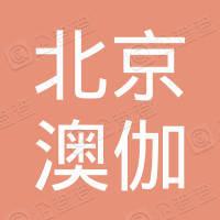 北京澳伽文化传媒有限责任公司