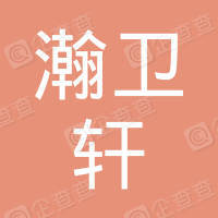 北京市瀚卫轩文化传媒有限公司