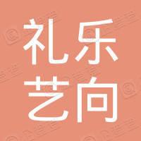 礼乐艺向(北京)文化传媒有限责任公司