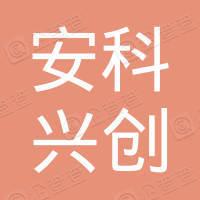 北京安科兴创科技发展有限公司