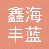 北京鑫海丰蓝广告有限公司