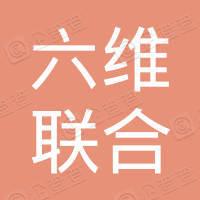 六维联合信息科技(北京)有限公司