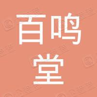 百鸣堂(北京)生态科技发展有限公司