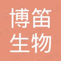 博笛生物科技(北京)有限公司