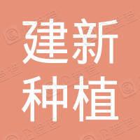 大邑县建新种植专业合作社