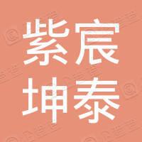 北京紫宸坤泰投资有限公司