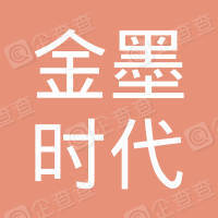 北京金墨时代文化传媒有限公司