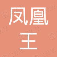 烟台凤凰王毛衫有限公司