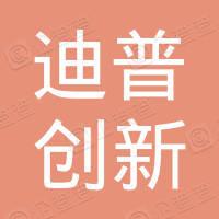 北京迪普创新科技有限公司