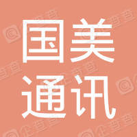河南国美通讯设备有限公司