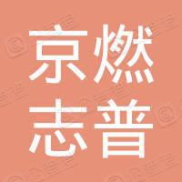 北京京燃志普能源管理有限公司