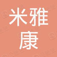 北京米雅康科技有限公司