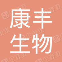 江西康丰生物科技有限公司