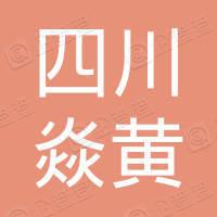 四川焱黄生态农业有限公司