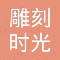北京雕刻时光科技发展有限公司