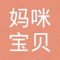 鄱阳县妈咪宝贝双港加盟店