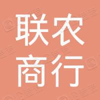 上海联农商行