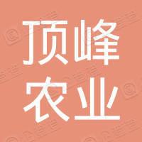 四川省顶峰农业开发有限公司