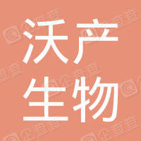 新昌县沃产生物制品有限公司