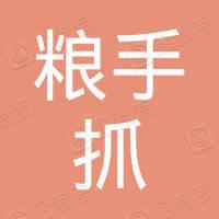 上海粮手抓餐饮管理有限公司