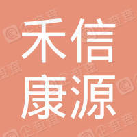 广州禾信康源医疗科技有限公司